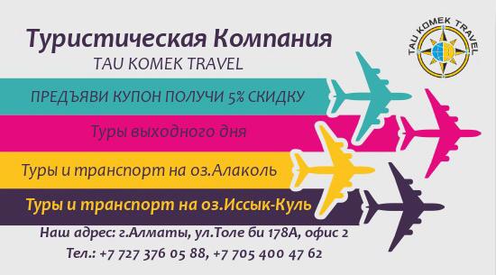 Tau Komek Travel